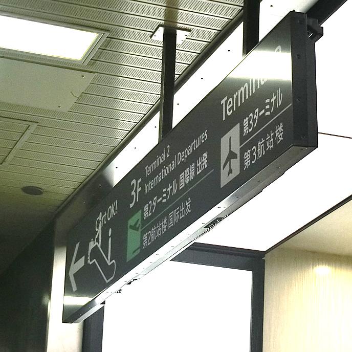 tmb_naritaairport-688x688
