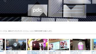 ピーディーシーのYouTube公式ページ