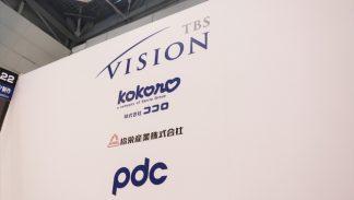 「販促EXPO」のTBSビジョン様のブースに協賛しました