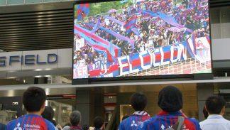 秋葉原UDXビジョンで「セレッソ大阪VSFC東京」戦のパブリックビューイングが開催されました