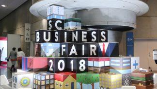 SCビジネスフェア2018に出展しました
